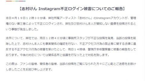 Instagramの不正ログイン