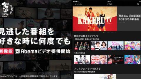 AbemaTV、Abemaビデオをリリース