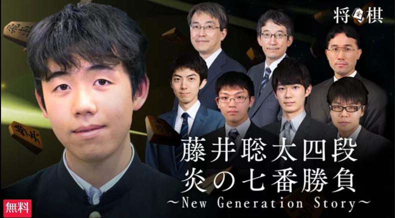 藤井聡太四段炎の七番勝負