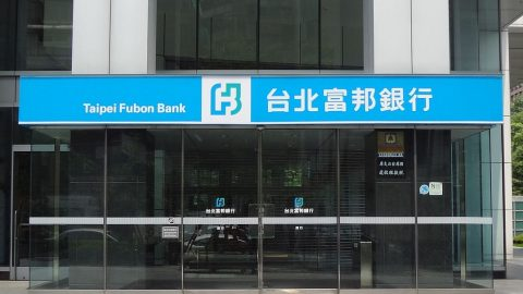 Taipei_Fubon_Bank_headquarters